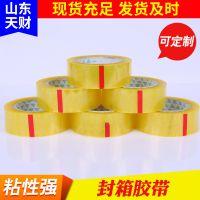 厂家直销透明封箱胶带4.4cm宽度厚度2cm打包胶带快递封箱专用胶带