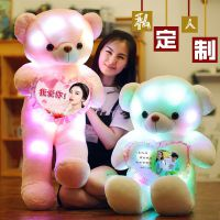 熊公仔发光抱抱熊熊猫玩偶毛绒女生柔软送女友情侣熊音乐玩具熊熊
