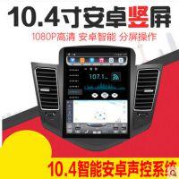 专用雪佛兰全新经典科鲁兹赛欧3安卓10.4寸大屏竖屏智能导航仪