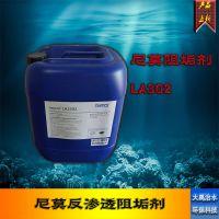 新加坡尼莫LA302阻垢剂 反渗透用阻垢剂 水处理药剂