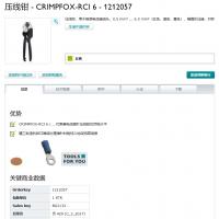 phoenix压线钳 - CRIMPFOX-RCI 6 - 1212057