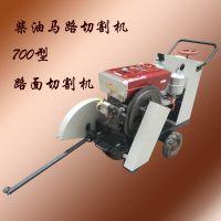 柴油型马路切割刻纹一体机 马路切缝机 混凝土路面切割机汽油电动可选