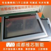成都触摸屏维修 工控屏维修 西门子屏幕维修