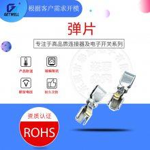 广东弹片弹片式电池连接器 4pin电池座弹片连接器批发定制
