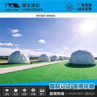 北京聚美庆典婚庆球形篷房厂家直销
