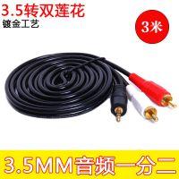3.5mm一分二 音频线3.5转双莲花头2rca音响电脑音箱线 连接线 3米
