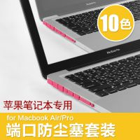 mac苹果笔记本电脑macbook防尘塞air保护USB数据端口pro13寸配件