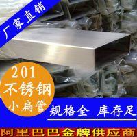15x20不锈钢矩形管 201不锈钢矩形管价格 珠海不锈钢矩形管价格