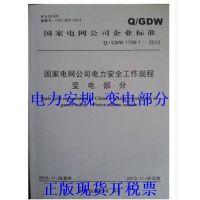 正版 国家电网公司电力安全工作规程 变电部分 电力安规变电部分