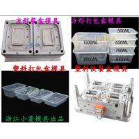 800毫升便当盒塑胶模具 750毫升饭盒塑胶模具用什么钢材