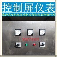 发电机组控制屏发电机仪表频率表电流表电压表发动机仪表水温表