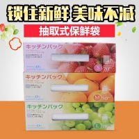 日本进口无毒树脂环保材质抽取式食品级保鲜袋