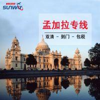 广州物流货代孟加拉专线空运海运包税包清到门马来西亚新加坡专线