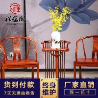 红木圈椅现代家装风格 仿古圈椅三件套定制