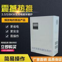 家用电磁采暖壁挂炉地暖暖气片10kw变频智能 安全节能电锅炉