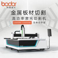 邦德激光 金属板材激光切割机 光纤激光切割机设备直销