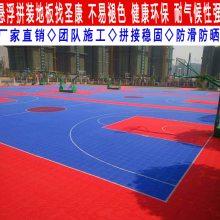 襄阳悬浮式拼装运动地板 室外篮球场塑料地板铺设