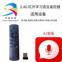 新款网络机顶盒遥控器 电视机遥控器 投影仪遥控器2.4G语言遥控器
