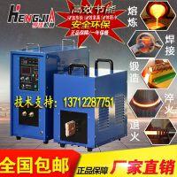 高频加热电源 高频热处理电源