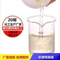 武汉水溶性硅油生产厂家~湖北新四海水性硅油价格~水性聚硅氧烷