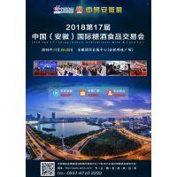 2018安徽糖酒会-2018第17届中国(安徽)国际糖酒食品交易会2018年11月23-25日
