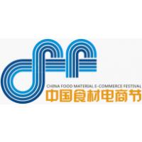 2019餐饮服务-智慧餐饮设备及应用展览会良之隆·2019第七届中国食材电商节