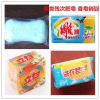 上海地毯进口残次销毁 上海品牌手表饰品销毁 伪劣品焚烧