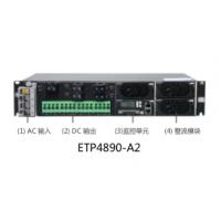 华为ETP4890-A2嵌入式电源19英寸宽度直流开关电源
