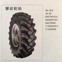 供应18-20人字轮胎喷浆机轮胎18-19.5轮胎445/70R19.5 445/70R20