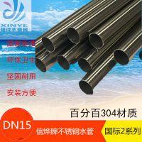 不锈钢水管,信烨双卡压薄壁304L不锈钢水管DN15-Φ15.88