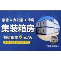 北京工地集装箱租赁,工人住宿,现场办公,二十四小时服务,当天发货