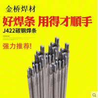 天津金桥牌4.0焊条J422报价
