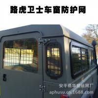 【加工定做】车窗防护网、金属防护网 通风、汽车防爆网、防爆网