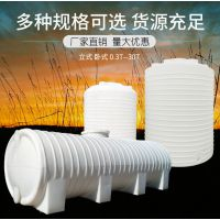 华社厂家直销10000l塑料储罐10吨水塔可加厚定制开孔