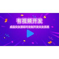 php视频直播平台开发/三端程序/礼物打赏/礼物自选添加/