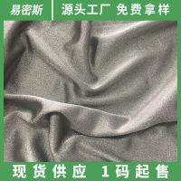 银纤维抗菌面料 防辐射面料孕妇装银保健内衣布料 服装口袋面料