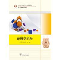 普通逻辑学 马云龙/杨丽丽35.00 武汉大学出版社9787307153585