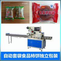 PY-320食品包装机械枕式柿饼包装机柿饼自动包装机拖盒柿饼包装机