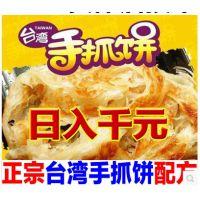 正宗台湾手抓饼技术配方 特色加盟美食小吃大全培训资料教程