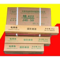 金桥牌2.5-3.2-4.0电焊条品质保证