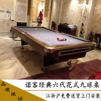 杭州六代 豪华诺客标准台球桌 花式九球桌球台 美式黑8 家用9球桌
