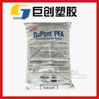 全氟烷氧基PFA 美国杜邦 340 防腐 低吸湿 薄膜 绝缘材料pfa原料