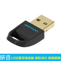 威迅USB电脑蓝牙适配器4.0台式机手机无线耳机音响音频发射接收器