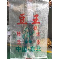 厂家批发透明东北豆王编织袋64*98