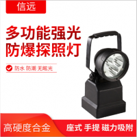 信远照明LED多功能强光防爆探照灯便携式手提巡检LED工作灯手持探照灯