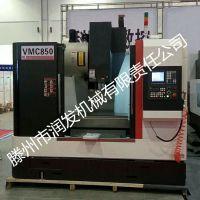 厂商供应VMC850立式加工中心 数控加工中心850
