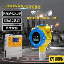 化工厂罐区液化气泄漏报警器,云监测煤气浓度报警器