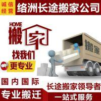 上海长途异地搬家怎么搬划算?