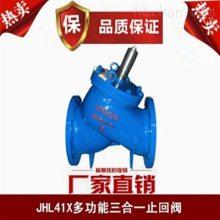 郑州JLH41X多功能三合一止回阀厂家,纳斯威多功能水泵止回阀价格