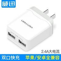 威迅 手机USB充电器苹果/安卓通用充电多口2.1A/2.4A快速充双插头